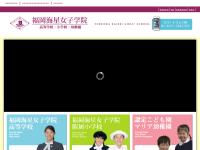 Fukuoka Kaisei Girls Senior High School
