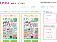 福島リビング新聞社