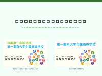 福岡第一高等学校・第一経済大学付属高等学校