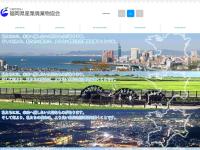 福岡県産業廃棄物協会