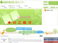 福岡県聴覚障害者協会