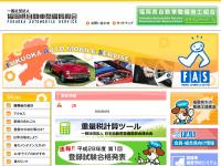 福岡県自動車整備振興会
