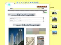 富士セメント工業