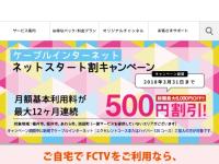 福井ケーブルテレビ