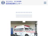 国立病院機構福岡東医療センター