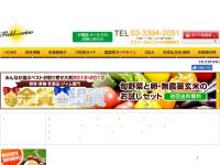 有機野菜・無農薬野菜の宅配と卸フィールド・コープ