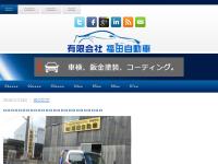 福田自動車