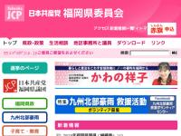 日本共産党福岡県委員会
