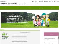 財団法人・福島県農業振興公社