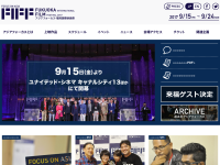 アジアフォーカス・福岡映画祭
