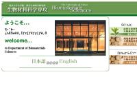 東京大学大学院農学生命科学研究科生物材料科学専攻