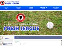 九州硬式少年野球協会