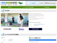 富士見ゴルフ倶楽部