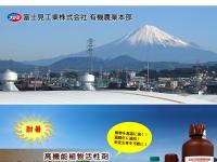 富士見工業