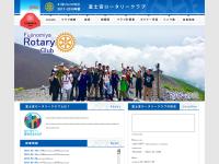 富士宮ロータリークラブ