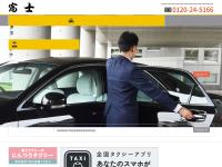 富士タクシー