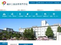 福井工業高等専門学校