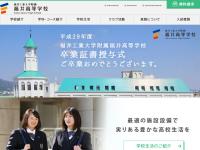 福井工業大学付属福井高等学校