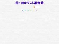 鈴ヶ峰キリスト福音館