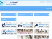国立病院機構福岡病院
