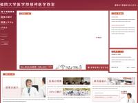福岡大学医学部精神医学教室