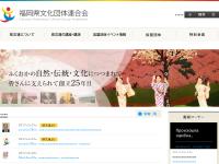 福岡県文化団体連合会