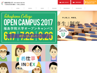 福島学院大学・福島学院短期大学