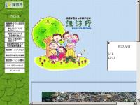福島県住宅生活協同組合諏訪野案内所