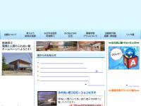 新潟県庁 食の安全インフォメーション