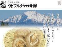 フルタヤ椎茸