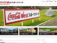 鳥取県立布勢総合運動公園