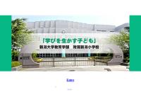 新潟大学教育学部附属新潟小学校