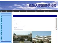 鳥取大学附属養護学校