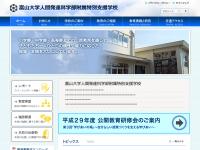 富山大学人間発達科学部附属特別支援学校