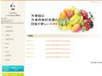 社団法人・外食品卸協会