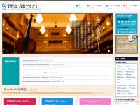 学習会・音楽アカデミー