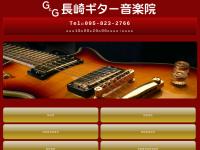 長崎ギター音楽院