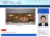 在ジョージア日本国大使館