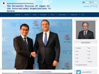 在ジュネーブ国際機関日本政府代表部