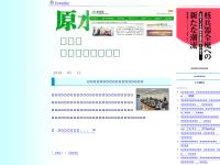 原水爆禁止日本国民会議(原水禁)