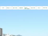 広島原爆障害対策協議会