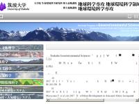 筑波大学大学院 生命環境科学研究科 人文地理学研究グループ