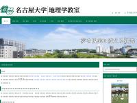 名古屋地理学会