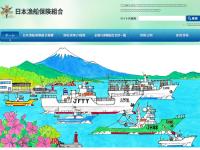 漁船保険中央会