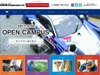 新潟国際自動車大学校