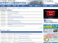 岩手県中小企業団体中央会
