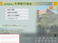 社団法人・京都銀行協会