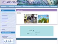 Glass Flow 玉田ガラス工房