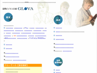 国際ビジネス支援 GLOVA