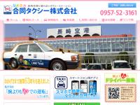 合同タクシー